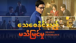 Myanmar Gospel Movie (သေစေနိုင်သည့် မသိမြင်မှု) Why Can't Foolish Virgins Enter the Kingdom of Heaven