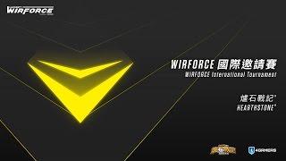 WirForce 國際邀請賽《爐石戰記》Pinpingho vs Kranich