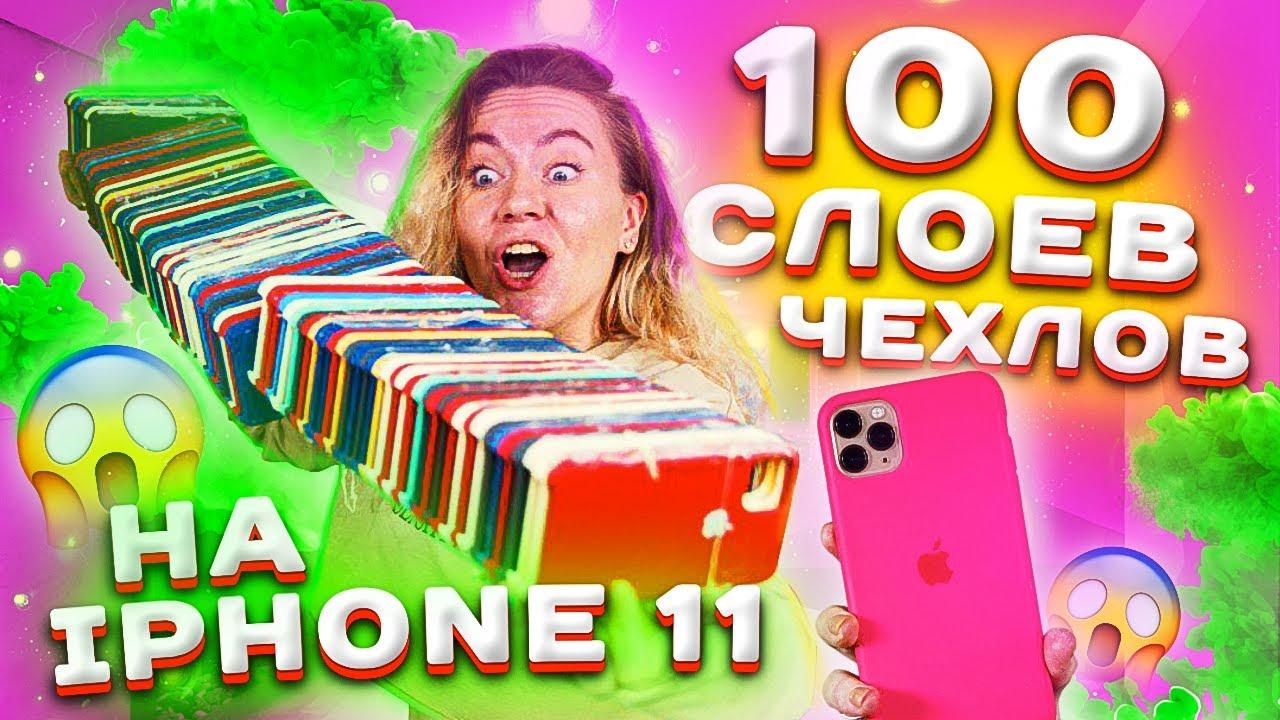 100 СЛОЕВ ЧЕХЛОВ НА IPHONE 11 PRO MAX ! *плохая идея*