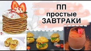 ПРОСТЫЕ ПП ЗАВТРАКИ // ПП и ЗОЖ банановые панкейки, бургеры,сырные кексы и шоколадный мусс
