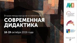 СОВРЕМЕННАЯ ДИДАТКИКА: Вторая международная конференция