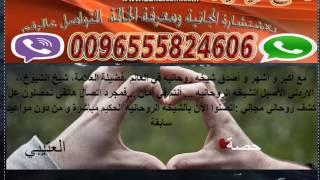 الشيخة الروحانية الكويتة حصة العتيبي