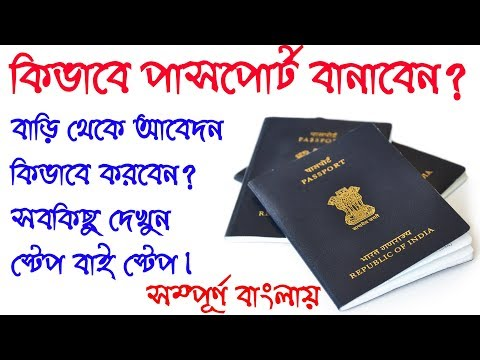How To Apply For New Passport Online | Make Passport Online In India | B...