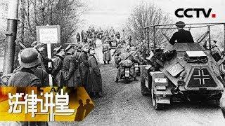 《法律讲堂(文史版)》 20190529 纳粹狂人希特勒(十三)血战诺曼底| CCTV社会与法