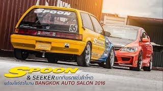 (Teaser)Oak Club จัดให้ Spoon & Seeker ยกทัพตำนานรถ JDM พร้อมโชว์ตัวในงาน Bangkok Auto Salon 2016