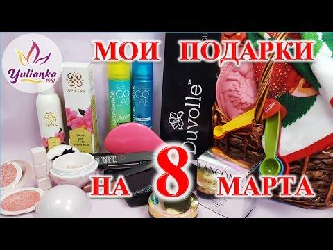 ✿ Много ПОДАРКОВ к 8 марта ✿ ЧТО МНЕ ПОДАРИЛИ?  /💕✨ Подарки для Юлианки💕✨