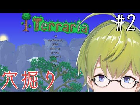 【Terraria】初めてのテラリア生活#2【にじさんじ/渋谷ハジメ】