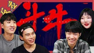 《華晨宇-鬥牛》韓國朋友們的反應是?【朴鳴】 thumbnail