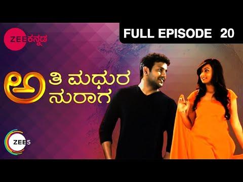 Athi Madhura Anuraga - Episode 20 - January 30, 2014