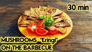 Грибы ЭРИНГИ на барбекю за 30 минут!