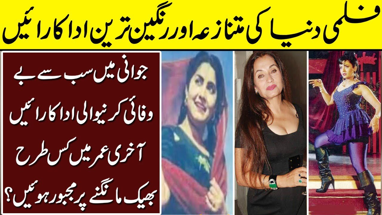 Untold Story Of Bold Actresses | Salma Agha |