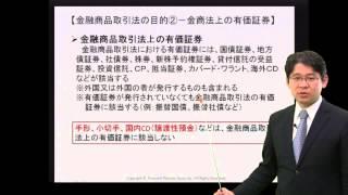 証券外務員試験 金融商品取引法の目的 金融法上の取引証券
