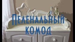 """Обзор и организация пеленального комода """"Ульяна"""""""