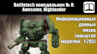 обзор мехи Awesome, Highlander Хобби бункер Battletech / MechWarrior
