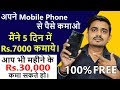Earn Upto 30 Thousand Per Month | Best Earning App For Android | Earn Money From Smartphone