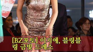 [BZ포토] 이지애, 블링블링 금빛 드레스