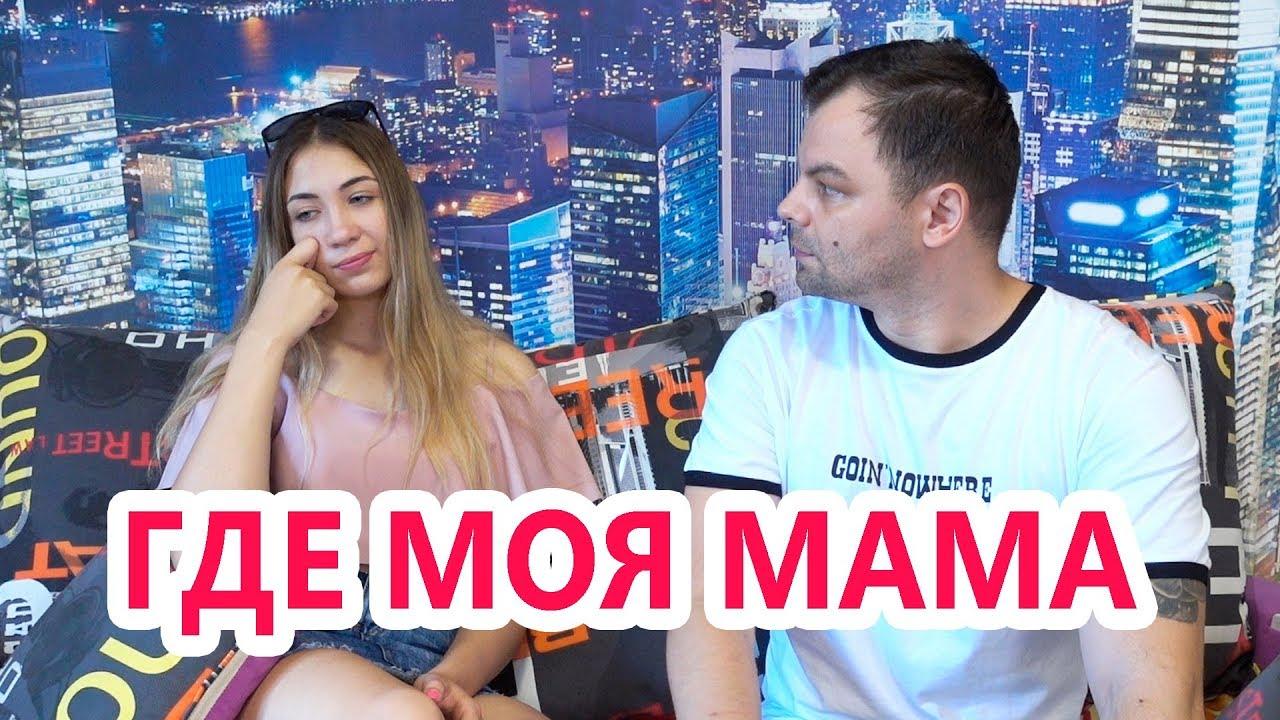 ГДЕ МАМА ЛЕРЫ видео беби Тайна раскрыта ВСЯ ПРАВДА Что с мамой