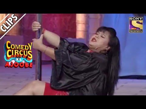 Bharti's Pole Dance | Comedy Circus Ke Ajoobe