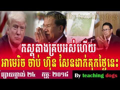 Cambodia News 2018 | VOA Khmer Radio 2018 | Cambodia Hot News | Night, On Saturday 24 Feb 2018