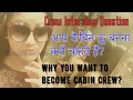 How to answer Why you want to become Cabin Crew/Airhostess/Flight attendent by Mamta Sachdeva