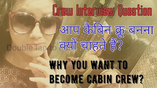 How to answer Why you want to become Cabin CrewAirhostessFlight attendent by Mamta Sachdeva