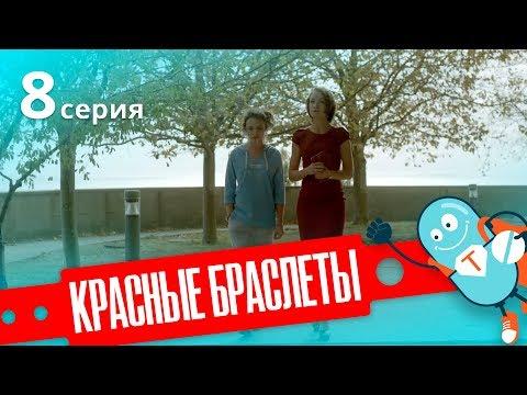 КРАСНЫЕ БРАСЛЕТЫ. Серия 8. Премьера!