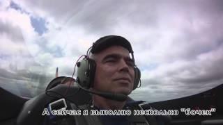 Полет со Светланой Капаниной