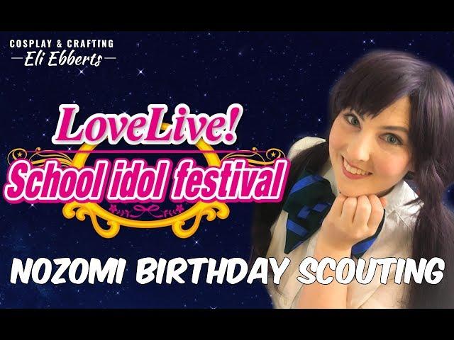 ☆[Games] LLSIF - Nozomi Birthday Step-up Scouting ☆