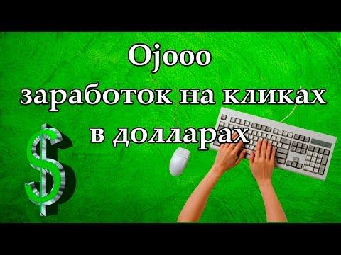 Ojooo – заработок на кликах в долларах