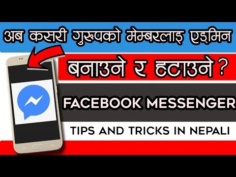 [NEPALI] HOW TO REMOVE AND MAKE ADMIN IN FACEBOOK MESSENGER GROUP CHAT।Doctorzenius।