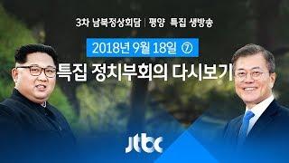 특집 JTBC 정치부회의 풀영상 - 남북 정상, 첫 회담 종료…환영예술공연 관람