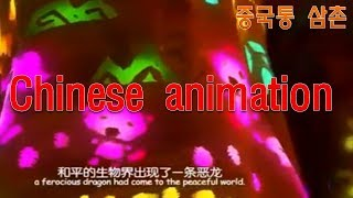 Learn Chinese Vocabulary- Chinese animation, 중국 애니메이션 (시양양), 중국어 공부,