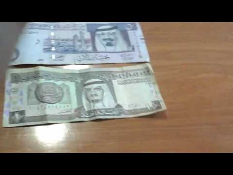 Saudi Arabia money