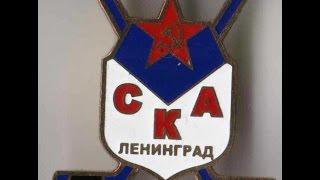 Ленинград - СКА