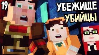 Minecraft Story Mode Episode 6 Прохождение На Русском 19 УБЕЖИЩЕ УБИЙЦЫ
