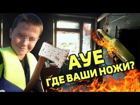 Топор и 'коктейль Молотова' в школе №5 Улан-Удэ // Алексей Казаков