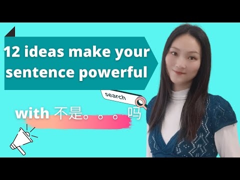 12 ideas to make sentence powerful with 不是。。。吗