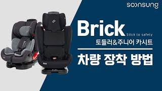 [순성] 듀클 토들러카시트 브릭 차량 장착 방법