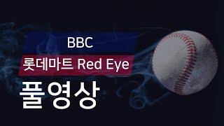 [유니크플레이] BBC vs 롯데마트 Red Eye 풀…
