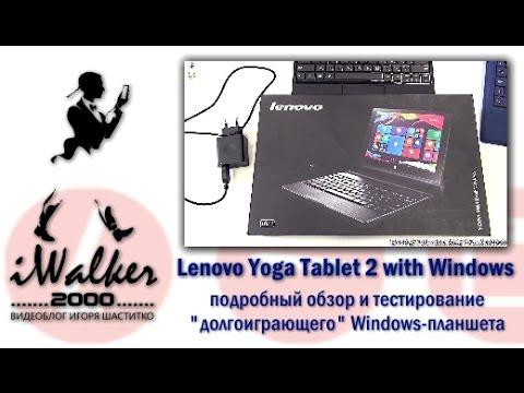ГаджеТы: Lenovo Yoga Tablet 2 with Windows - подробный обзор Windows-планшета/трасформера и тесты