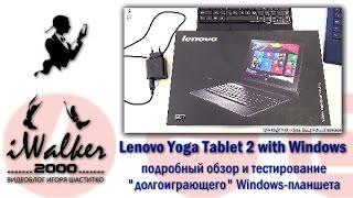 ГаджеТы: Lenovo Yoga Tablet 2 with Windows - подробный обзор Windows-планшета/трасформера и тесты(В одном из видео с ИТ-выставки CeBIT 2015 в Ганновере (все репортажи с нее смотрите тут - http://www.youtube.com/watch?v=M6SfbZfaHwM&lis..., 2015-05-13T04:29:50.000Z)