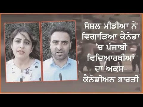 Social media spoiled the image of Punjab students in Canada. Spl. report on Ajit Web Tv