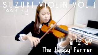 The Happy Farmer violin solo_Suzuki violin Vol.1