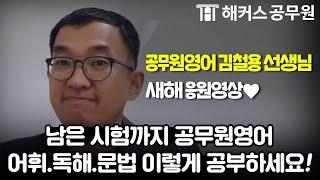"""새해 공무원 응원영상❣ """"공무원영어 시험까지 …"""