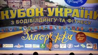 Кубок Украины 2017.Фитнес до 163 см произволки