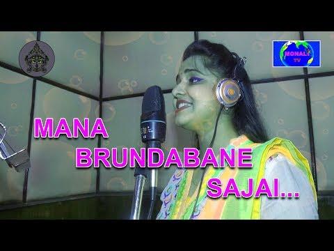 Ashima Panda||Brand New Odia Bhajan Video || MANA BRUNDABANE SAJAI
