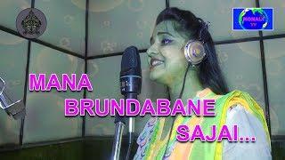 "Ashima Panda||Brand New Odia Bhajan Video || MANA BRUNDABANE SAJAI"""
