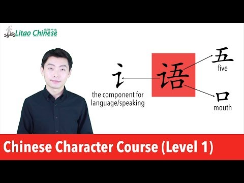 """Learn Chinese Character """"语"""" & Language-related Component 