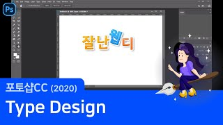 photoshop CC 2020 실무활용 Type De…