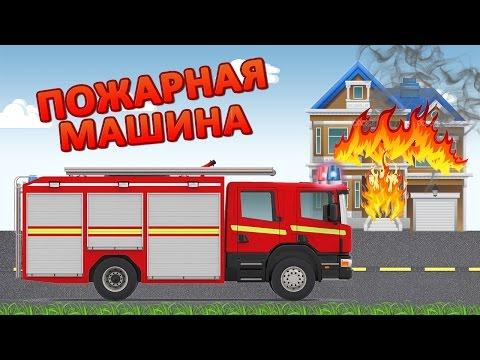 Как пожарная машина тушит пожар видео для детей